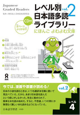 Image for Japanese Graded Readers (Level Betsu Nihongo Tadoku) Library Level 4 Vol.2