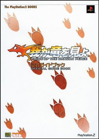 Image for Waga Ryu Wo Miyo Official Guide Book / Ps2