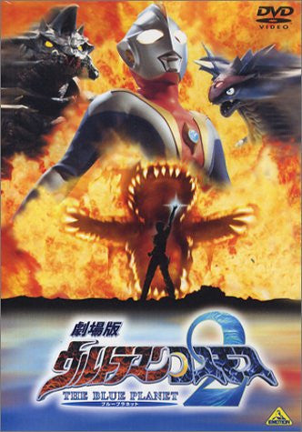 Image 1 for Ultraman Cosmos 2 - The Blue Planet