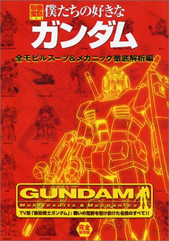 Image for Bokutachi No Sukina Gundam All Mobilsuit & Mechanic Encyclopedia Art Book