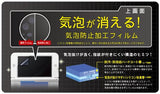 Screen Guard Fit for 3DS LL - 2