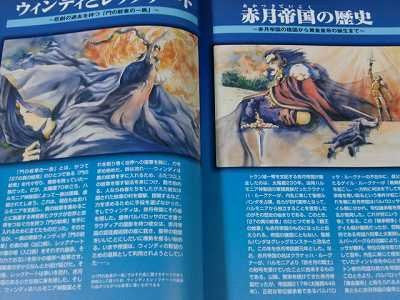 Image 4 for Suikoden 108 Star Character Guide Book / Ps2