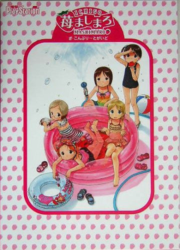 Image 1 for Strawberry Marshmallow The Complete Guide Book/ Ps2