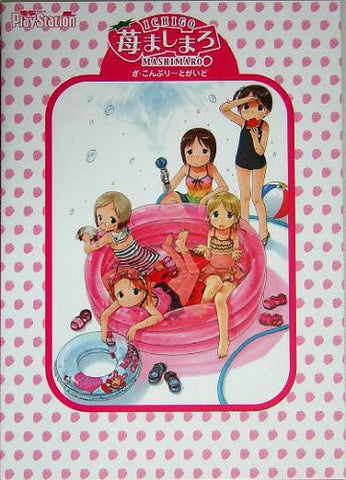 Image for Strawberry Marshmallow The Complete Guide Book/ Ps2