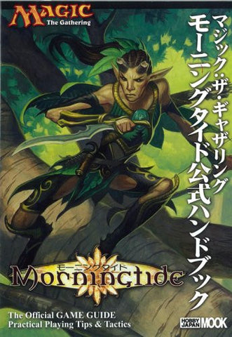 Image for Magic The Gathering Morningtide The Official Game Guide