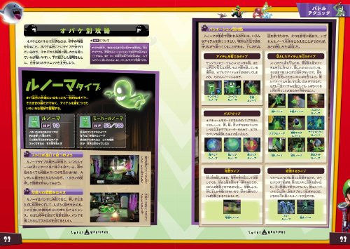 Image 3 for Luigi Mansion 2 Complete Guide