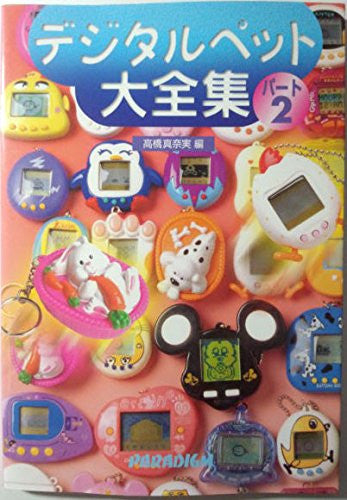 Image 1 for Digital Pet Perfect Catalog Book Part 2 / Tamagotchi Digimon Etc