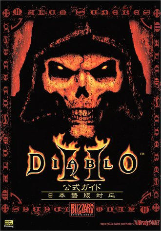 Image for Diablo 2 Official Guide Book Japanese Version / Windows