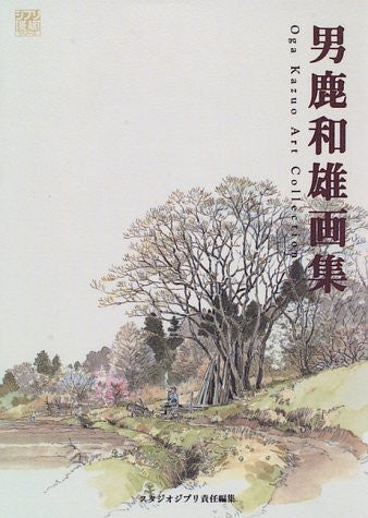 Image for Kazuo Oga Art Collection