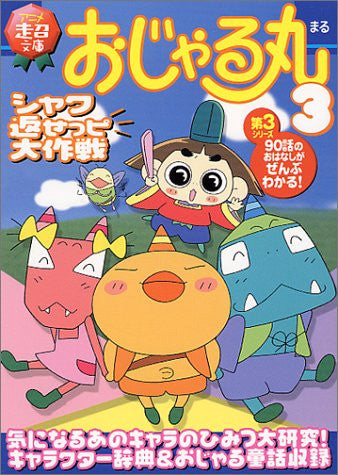 "Image for Prince Mackaroo #3 ""Shaku Kaeseppi Daisakusen"" Illustration Art Book"