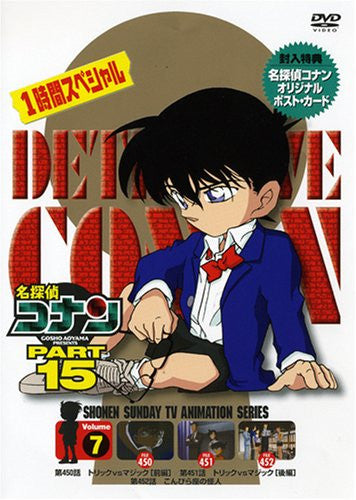 Image 1 for Detective Conan Part 15 Vol.17