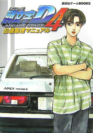 Image 1 for Initial D Arcade Stage 4 Fastest Manual Strategy Guide Book / Ps2