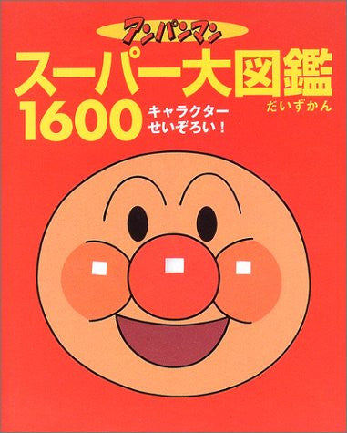 Image 1 for Anpanman 1600 All Character Encyclopedia Book