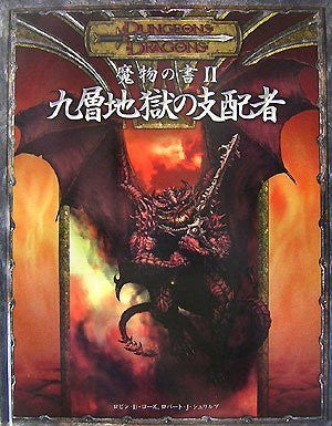 Image 1 for Mamono No Sho 2 : Kyusou Jigoku No Shihaisha Game Book / Rpg