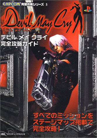 Image 1 for Devil May Cry Strategy Guide Book / Ps2