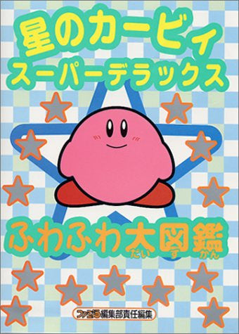 Image 1 for Kirby Super Star Kirby's Fun Pak: Fuwa Fuwa Encyclopedia Art Book / Snes