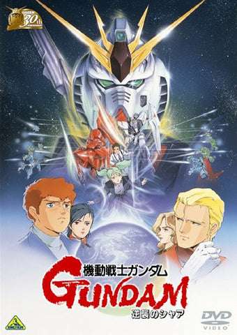 Image for Mobile Suit Gundam Char's Counterattack / Gyakushu No Char [Limited Pressing]