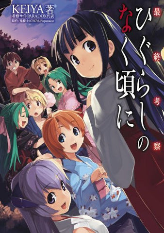 Image for Final Consideration Higurashi When They Cry / Windows