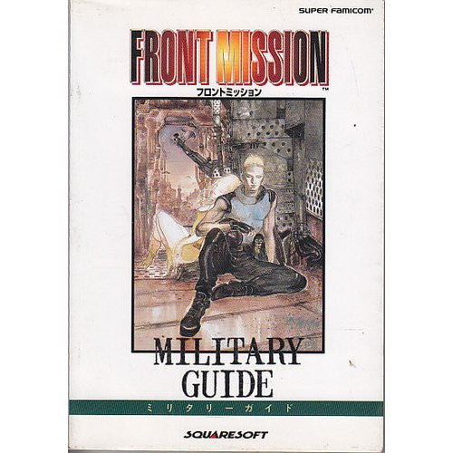 Image 1 for Front Mission Military Guide Book / Snes