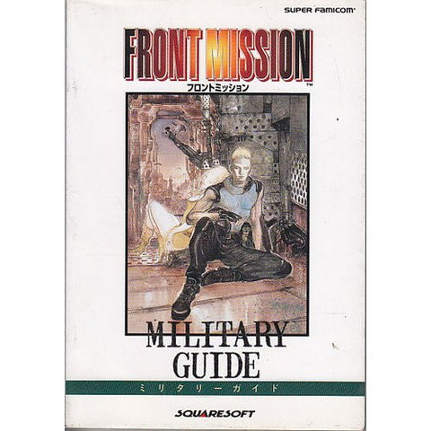Image for Front Mission Military Guide Book / Snes