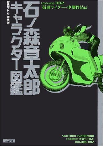 Image for Shotaro Ishinomori Character Encyclopedia #2 Kamen Rider + Middle Period Art Book