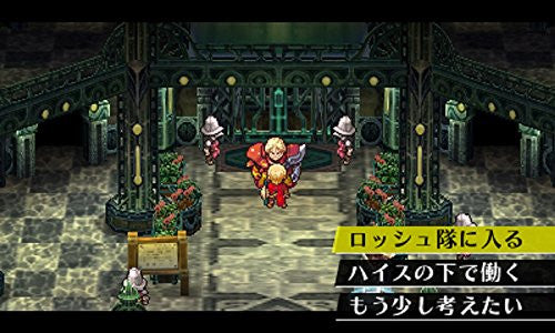 Image 2 for Radiant Historia Perfect Chronology