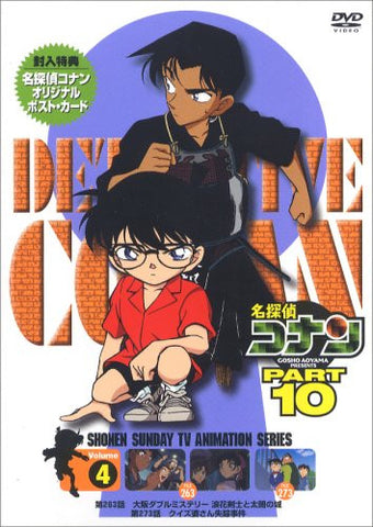 Image for Detective Conan: Part 10 Vol.4