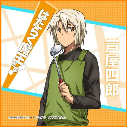 Image 1 for Hataraku Maou-sama! - Ashiya Shirou - Mini Towel - Towel (Broccoli)