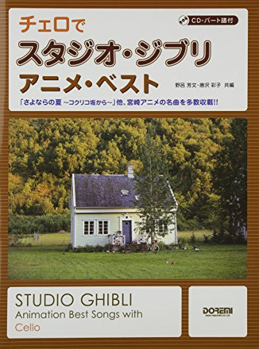 Image 1 for Studio Ghibli   Animation Best Songs With Cello
