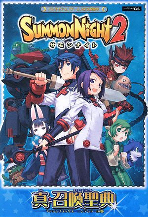 Image 1 for Summon Night 2 Guide