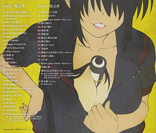 Image 2 for SENRAN KAGURA OST