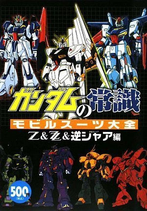 Image 1 for Gundam Mobile Suit Daizen Z & Zz Char Counterattack Encyclopedia Art Book