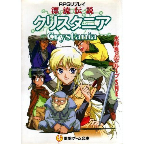 Image 1 for Hyouryu Densetsu Christania Rpg Replay Game Book / Rpg