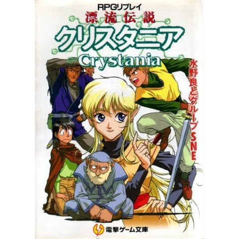 Image for Hyouryu Densetsu Christania Rpg Replay Game Book / Rpg
