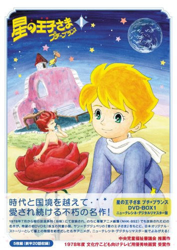 Image 1 for The Little Prince Petit France DVD Box 1