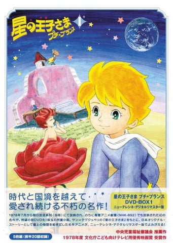 Image for The Little Prince Petit France DVD Box 1