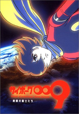 "Image for Cyborg 009 ""Sugao No Senshi Tachi"" Visual Guide Book"