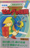 The Legend Of Zelda Chousen Hen Strategy Guide Book / Nes - 1