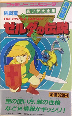 The Legend Of Zelda Chousen Hen Strategy Guide Book / Nes