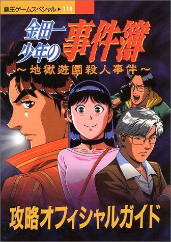 Image for Kindaichi Case Files: Hell Park Murder Case Official Guide Book / Ps
