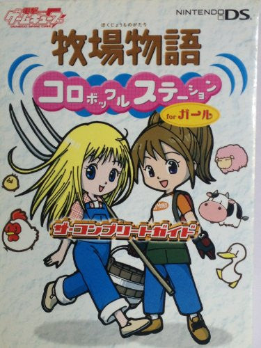 Image 1 for Harvest Moon Ds Cute The Complete Guide Book/ Ds