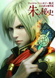 Thumbnail 1 for Final Fantasy Type 0 Official Setting Sourcebook Shu No Hi Shi