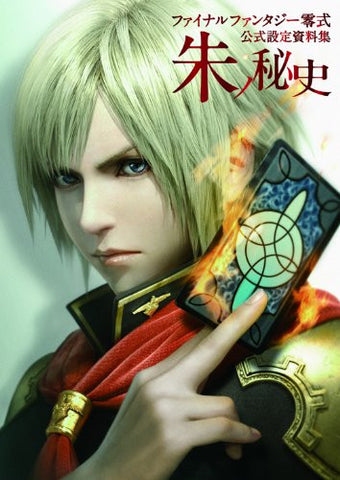 Image for Final Fantasy Type 0 Official Setting Sourcebook Shu No Hi Shi