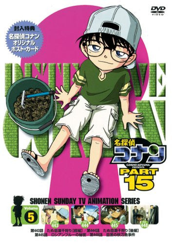 Image 1 for Detective Conan Part.15 Vol.5