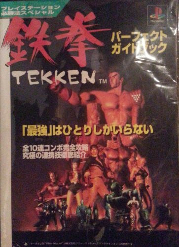 Image 1 for Tekken Perfect Guide Book Winning Strategy Guide Book / Ps