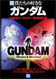 Thumbnail 1 for Bokutachi No Sukina Gundam All Tv Character Analytics Illustration Art Book