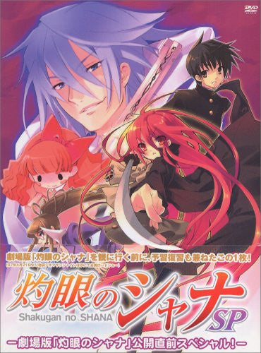 Image 1 for Shakugan No Shana SP - Theatrical Feature Shakugan No Shana - Kokai Chokuzen Special [Limited Edition]