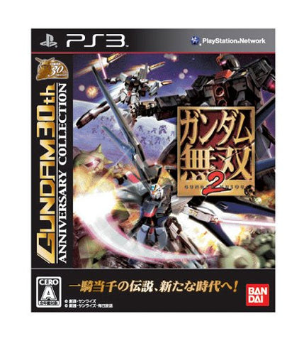 Image for Gundam Musou 2 (Gundam 30th Anniversary Collection)