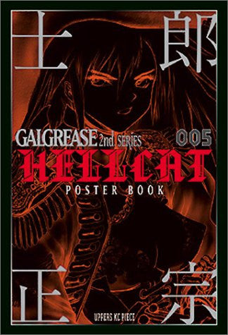 "Image for Shirow Masamune Galgerase 2nd. Series ""Hellcat"" Poster Book"