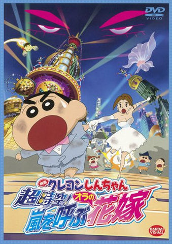 Image for Crayon Shin-chan - Super-dimension The Storm Called My Bride